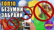 Топ 10 Най-безумните забрани на света