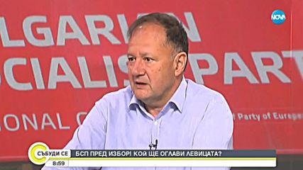 Михаил Миков: Председатели се сменят, въпросът е на къде върви партията