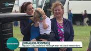 Херцогът и херцогинята на Кембридж имат нов член в семейството