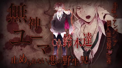 Rejet -diabolik Lovers More blood-pv