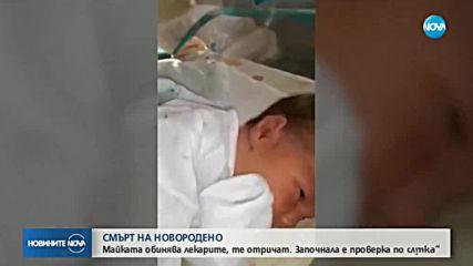 СМЪРТ НА НОВОРОДЕНО: Майката обвинява лекарите, те отричат