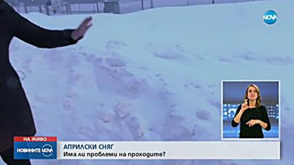Първоаприлски сняг натрупа край прохода