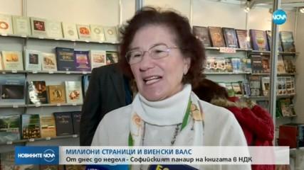 "Йорданка Благоева представи - ""Босоногата кралица"""