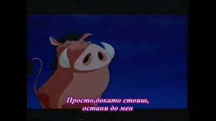 Timon & Pumba - Stand By Me - Превод
