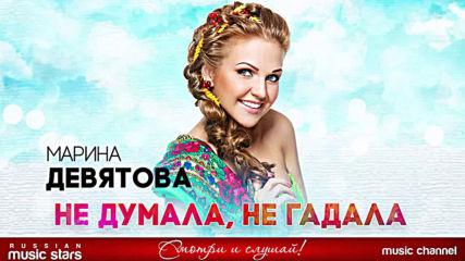 Марина Девятова - Не Думала Не Гадала