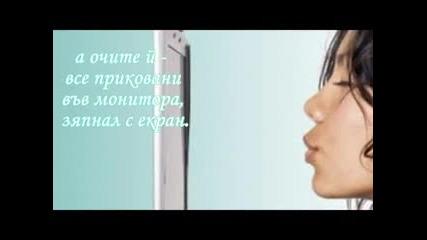 Виртуално Момиче