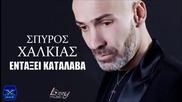 Entaxi Katalava - Spiros Xalkias