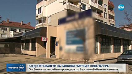 Възстановяват източените суми от банковия клон в Нова Загора
