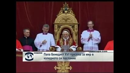 Папа Бенедикт XVI призова за мир в коледното си послание