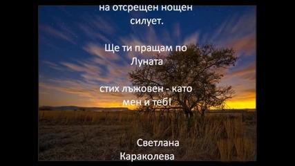 Лъжовен стих