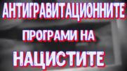 Антигравитационните програми и апарати на нацистите