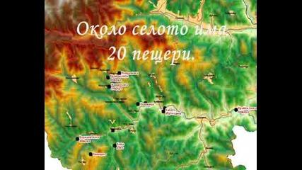 Село Могилица, Област Смолян