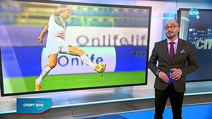 Спортни новини (19.01.2021 - централна емисия)
