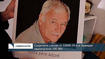Смъртните случаи от COVID-19 във Франция надхвърлиха 100 000