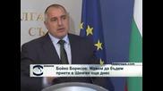 Борисов декларира пълна готовност за Шенген