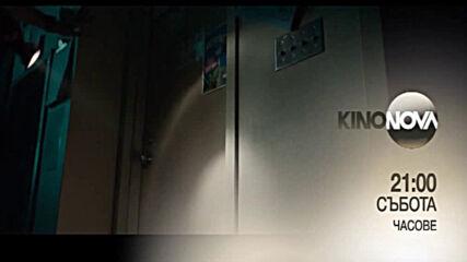 """""""Часове"""" на 13 март, събота от 21.00 ч. по KINO NOVA"""