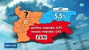 EVN и ЕНЕРГО-ПРО искат скок в цените на тока от първи юли