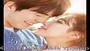 New Empire - A Little Braver / Uncontrollably Fond Ost/ бг превод