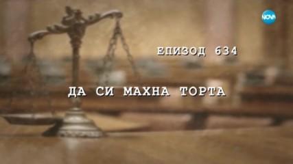 Съдебен спор - Епизод 634 - Да си махнат торта (22.06.2019)