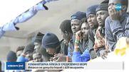 ХУМАНИТАРНА КРИЗА В СРЕДИЗЕМНО МОРЕ: Италия не допуска кораб с 629 мигранти