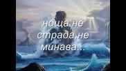 Bg Превод - New 2010 Vasilis Karras - Ax, Monaksia Mou (ах, самота моя)