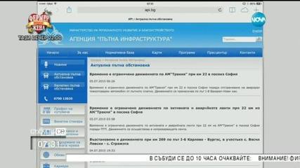 "Временно ограничение при 22 км на АМ ""Тракия"" заради катастрофа"