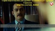 Хулиганът Karadayi еп.72-1 Руски суб. Турция