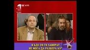 Децата Да Си Запушат Ушите - Господари На Ефира, 15.01.2009