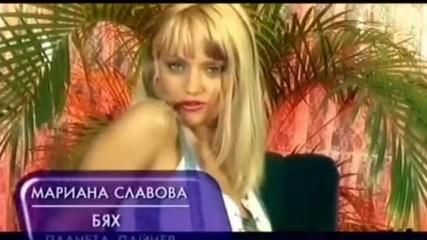 Мариана Славова - Бях 2002