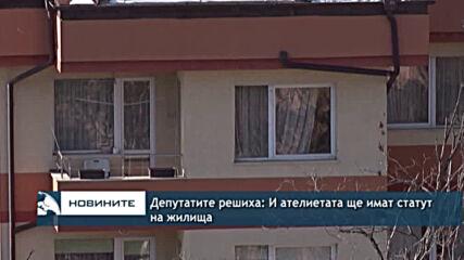 Депутатите решиха: И ателиетата ще имат статут на жилища