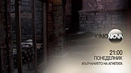 """""""Мълчанието на агнетата"""" на 11 март по KINO NOVA"""