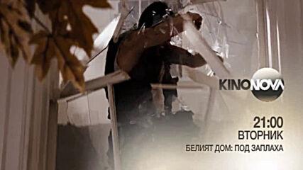 """""""Белият дом: Под заплаха"""" на 6 октомври, вторник от 21.00 ч. по KINO NOVA"""