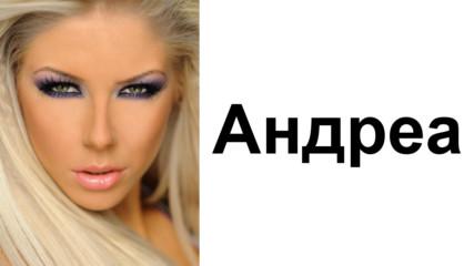 Шейсет и шест снимки на певицата Андреа