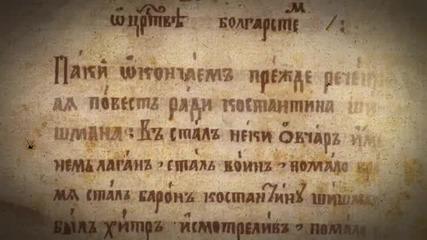 История славянобългарска 5 част