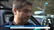 Откараха телата на двамата загинали туристи в болницатa в Ловеч