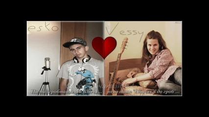 • 2011 • Влюбен в теб • Esko Feat Vessy •