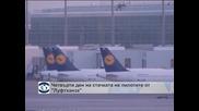 """Четвърти ден на стачката на пилотите от """"Луфтханза"""""""