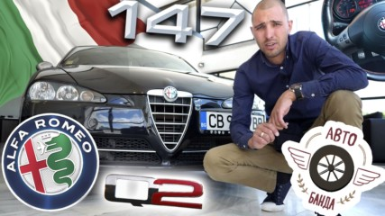 """Alfa Romeo 147 Q2 – АВТО ВЪЛКЪТ в """"овча кожа"""""""