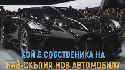 Този човек притежава най-скъпата кола в света! Виж кой е той!
