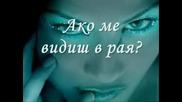 Eric Clapton - Tears In Heaven- Превод