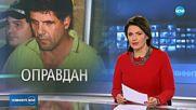 Съдът оправда Емил Милев-Крокодила