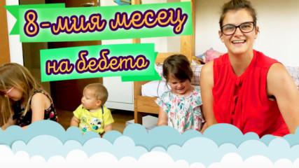 Какво се случва през ОСМИЯ месец на бебето