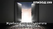 Жребият открехна вратата на Левски и ЦСКА