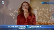 Hayat Yolunda - По пътя на живота - Епизод 4, фрагман 1, бг субс
