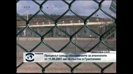 Процесът срещу обвиняемите за атентатите от 11 септември ще се състои пред военен трибунал в Гуантанамо