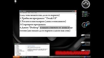 Как да премахнем кошето от desktop (a)