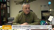 АВАРИЯ СЛЕД ГАЗИФИКАЦИЯ: Къща във Враца е наводнена и подгизнала