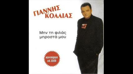 гръцка песен наи яката 2009