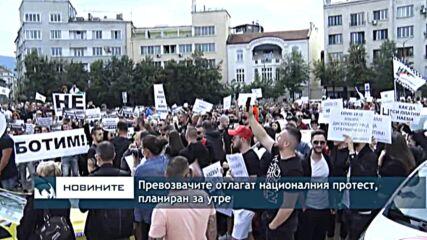 Превозвачите отлагат националния протест, планиран за утре