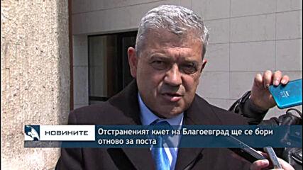 Отстраненият кмет на Благоевград ще се бори отново за поста